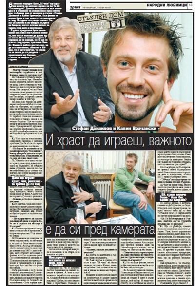 """""""24 часа"""" от 1 юли 2010 г."""