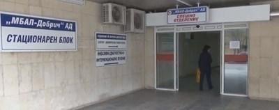 От 1 юли болницата в Добрич е в процедура да закрие дейността по инфекциозни болести СНИМКА: Архив