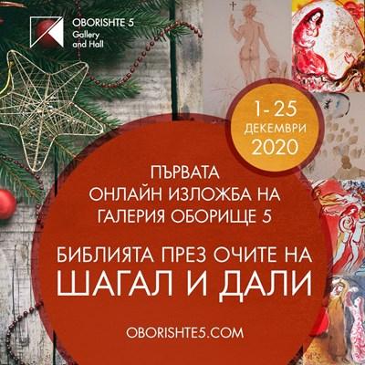 """""""Библията през очите на Шагал и Дали"""" - виртуално в галерия """"Оборище 5"""""""