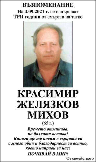 Красимир Михов