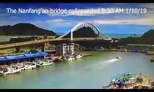 Мост се срути внезапно в Тайван