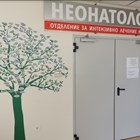 Неонотологичното отделение в болницата с бебето - феномен