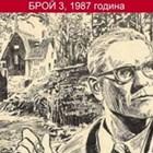 Инспектор Стрезов: Зад дюната на завет