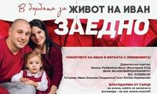 Юношата на Славия Иван Пещенски се нуждае от средства в борба с левкемията