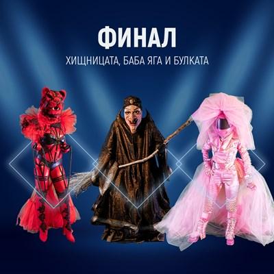 """Хищницата, Баба Яга и Булката са финалистите в """"Маскираният певец""""."""