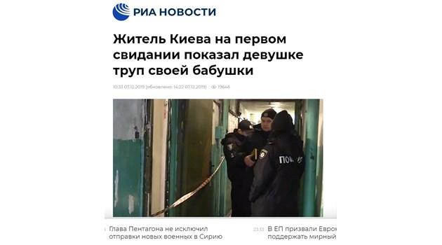 Украинец показа убитата си баба на първа среща с избраницата си