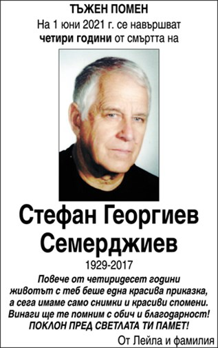 Стефан Семерджиев