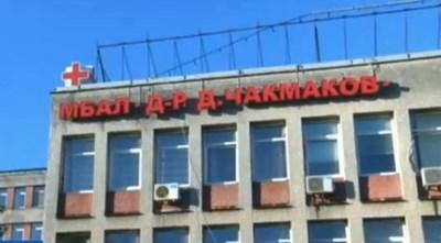 Болницата в Раднево Кадър: БНТ