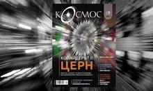 """Сп. """"Космос"""" в ЦЕРН - наука със скоростта на светлината"""