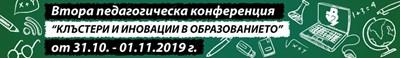 """ТУ-Варна организира Втора педагогическа конференция """"Клъстери и иновации в образованието"""""""