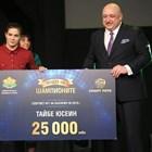 Юсеин получи чек за 25 000 лв.