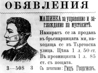 Агресивна рекламна кампания налага изобретението на Гица Георгиев.  СНИМКИ АРХИВ НА АВТОРА