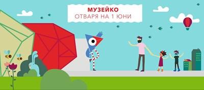 Музейко отваря врати в Деня на детето