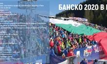 Жирардели: Банско се цели във финали на световната купа и световно първенство