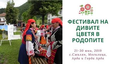 Снимка: Фейсбук/ Фестивал на дивите цветя в Родопите
