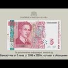 Нова серия банкноти - 5 лева