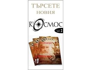 """Новият брой на списание """"Космос"""" вече е на пазара"""