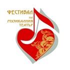София става фестивална столица на мюзикъла на Балканитe