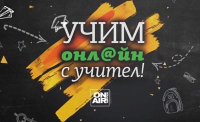 Bulgaria ON AIR пуска видео уроци за учениците от 1-и до 7-и клас