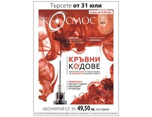 """Търсете новия брой 7 на списание """"Космос"""""""