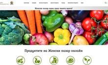 С онлайн приложение продукти от Женския пазар стигат до всяка врата