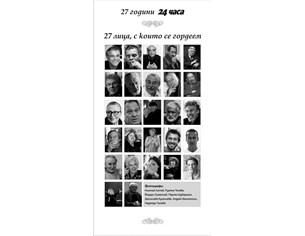 """27 портрета за 27-ия рожден ден на """"24 часа"""" в Народния театър"""