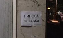 """Облепиха централата на БСП с плакати  """"Нинова оставка"""", след като тя обяви, че не може да върне надвзетата субсидия"""