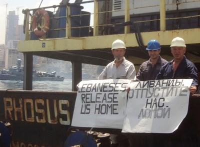 """Капитанът на """"Росус"""" Борис Прокошев и членове на екипажа настояват да ги освободят от кораба на пристанището в Бейрут през 2014 г.  СНИМКА: РОЙТЕРС"""