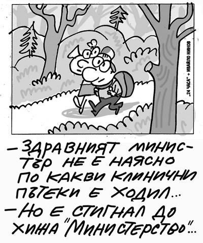 """Малкият Иванчо се шегува, че макар да не знае по какви клинични пътеки е ходил, все пак здравният министър е стигнал до хижа """"Министерство"""""""