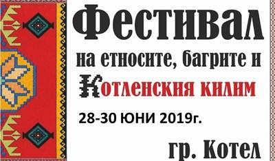 Снимка: Фейсбук/ Фестивал на етносите, багрите и Котленския килим
