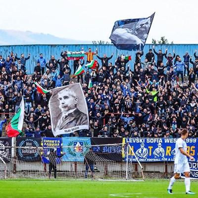 """""""Синята"""" агитка почете 100-годишнината от смъртта на Иван Вазов на стадиона в Дупница. Снимки: фейсбук на """"Левски"""""""