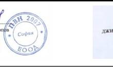 """Фалшив ли е подписът на Георги Попов върху джирото за акциите на """"Левски"""""""