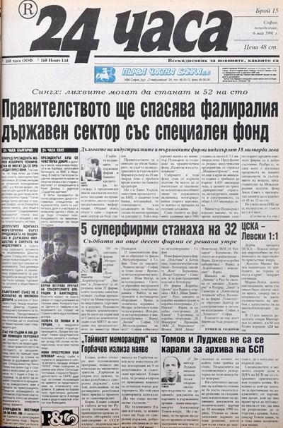 """""""24 часа"""" на 6 май - вижте първите страници през годините"""