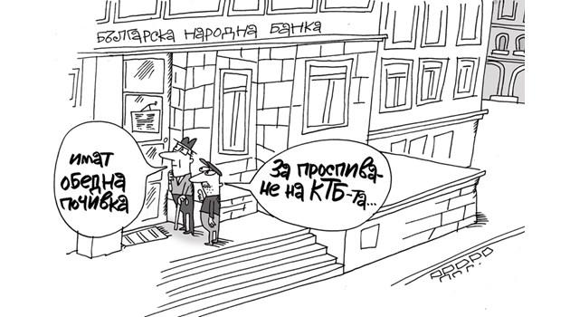 Карикатурата на Ивайло Нинов за БНБ
