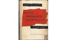 Чета спомени за Вапцаров: Набивал пържолки! Е, нали уж имало глад в Царство България?!