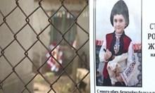 Отрова срещу гризачи убила 9-годишния Стефан в Кардам