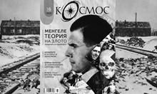 """Теория на злото: Йозеф Менгеле преди Аушвиц. Разберете с новия """"Космос"""""""