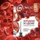 Кръвни кодове решават съдбата ни