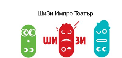 Топ импровизатори от три континента идват за четвърти път в София