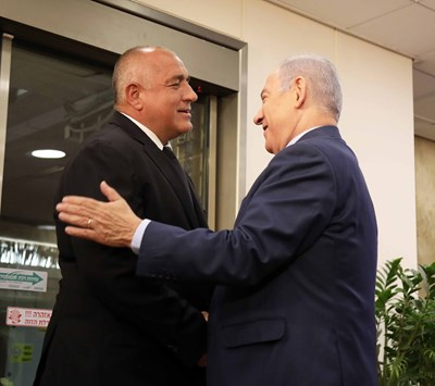 Борисов с израелския си колега Бенямин Нетаняху СНИМКА: Пресслужба На Министерския Съвет