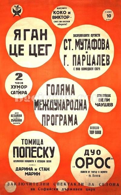 Снимки: Официална страница на Стоянка Мутафова във фейсук