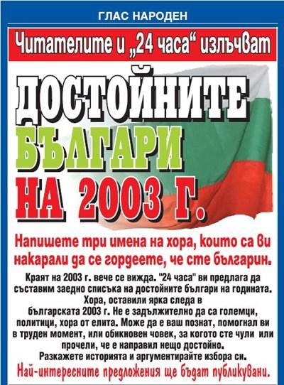 """През декември 2003 г. """"24 часа"""" покани своите читатели да разкажат от страниците на вестника вълнуващи истории за хора, които правят добро и проявяват благородство и милосърдие."""