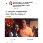 Лъжливата публикация със снимка, на която Борисов е с народната представителка от ГЕРБ Станислава Стоянова.