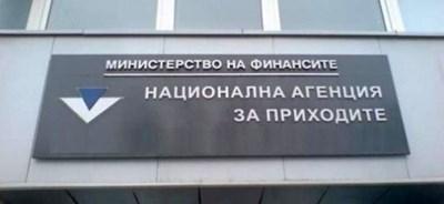 Националната агенция за приходите (НАП)