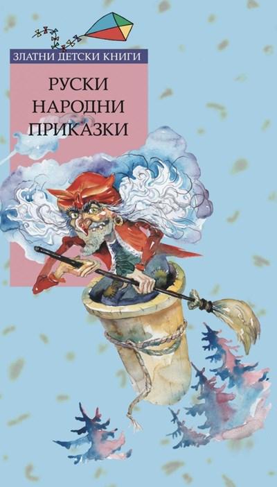 Нова среща с Василиса, Кашчей, Баба Яга - герои от любими руски приказки