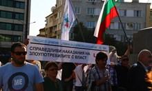 Стотина на протест пред Народното събрание, един човек е арестуван (Снимки)