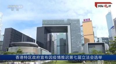 Радио Китай: Отлагането на изборите в Хонконг е в съответствие със закона и международната практика