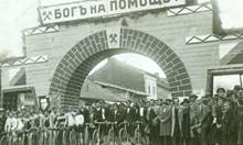 Прокълнатият Перник, където Левски не основа комитет