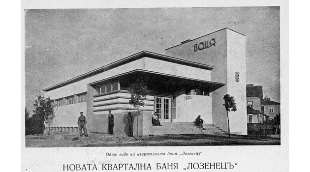 Хигиената на стара София - дневно от 155 000 души се къпят 1000