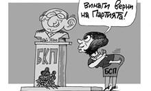 За БСП и БКП